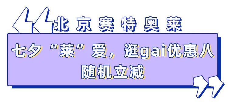 北京赛特奥莱七夕壕礼打折购,心动礼物,安排