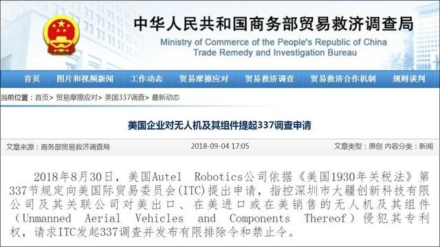 美国公布对大疆的337调查结果-第1张图片-IT新视野