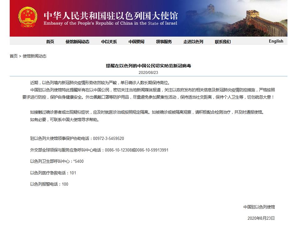 中国驻以色列使馆提醒中国公民防范新冠病毒