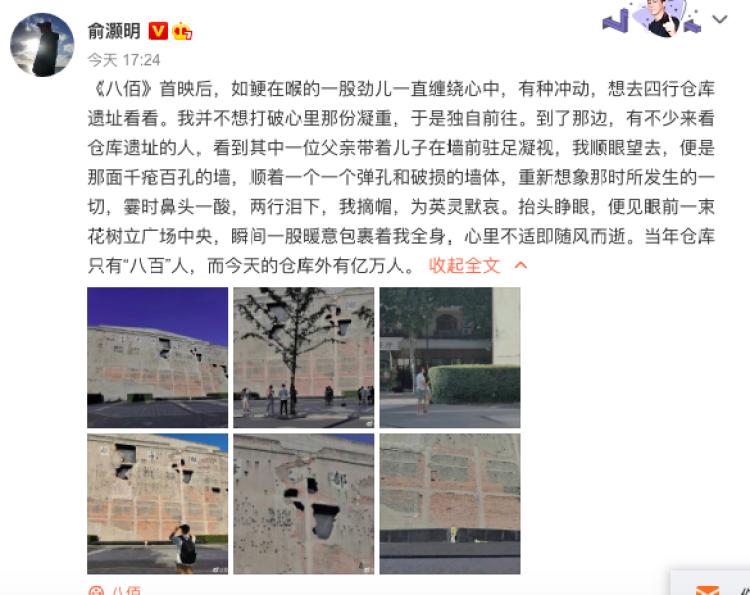 《八佰》主演俞灏明也去打卡了!上海四行仓库纪念馆成新晋网红,本周基本已约满