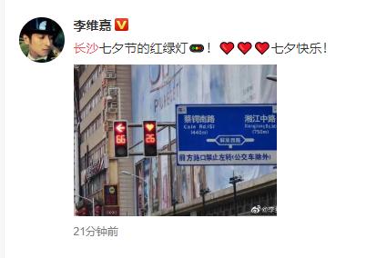 长沙交警回应七夕心形红灯 是在告诉我们红着红着就黄了绿了吗