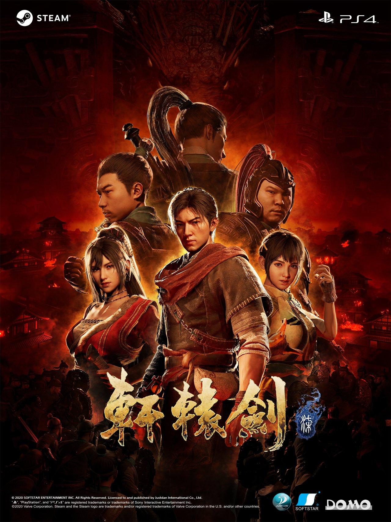 《轩辕剑7》《仙剑7》计划于今年第4季和明年第2季先后上市