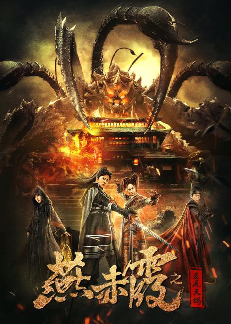 电影《燕赤霞之五尾天蝎》定档9月22日