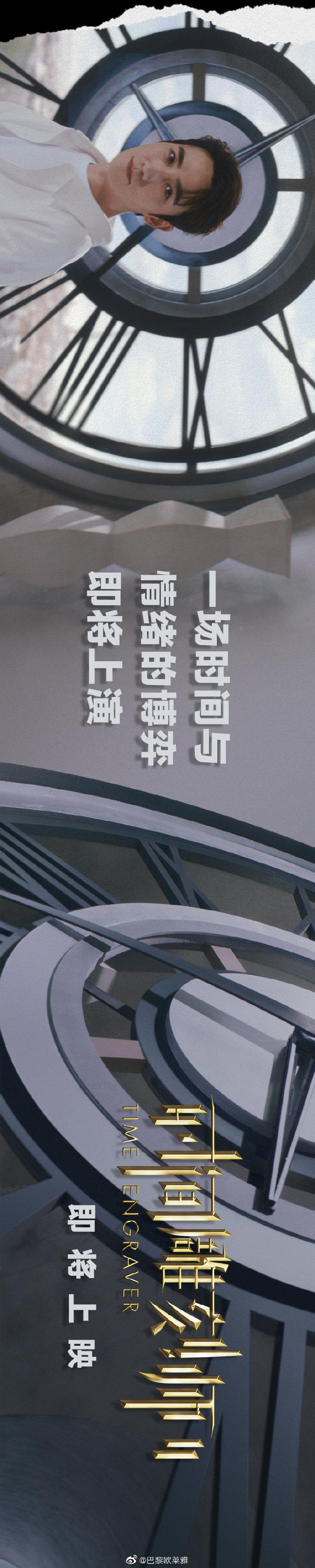 200826《时间雕刻师2》即将上映 朱一龙时间碎片·自由|碎片加载99%