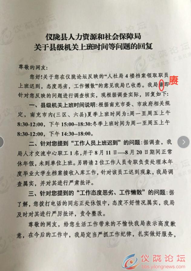 400多字官方回复4个错别字,连单位名都写错…纪委监委介入
