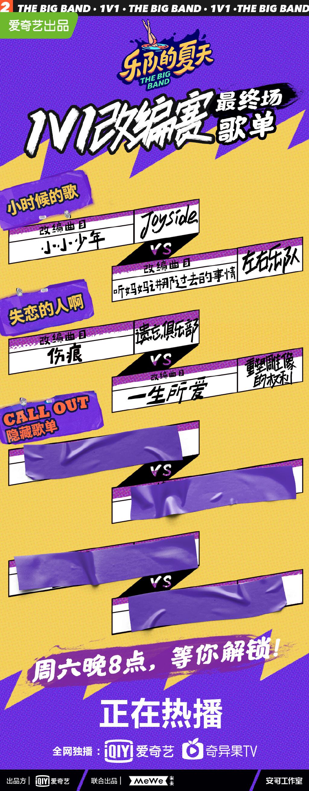 《乐夏2》改编赛最终场歌单曝光,还有四首隐藏歌曲