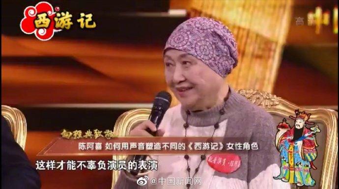 演员陈阿喜去世 曾为《西游记》中多个女性角色配音