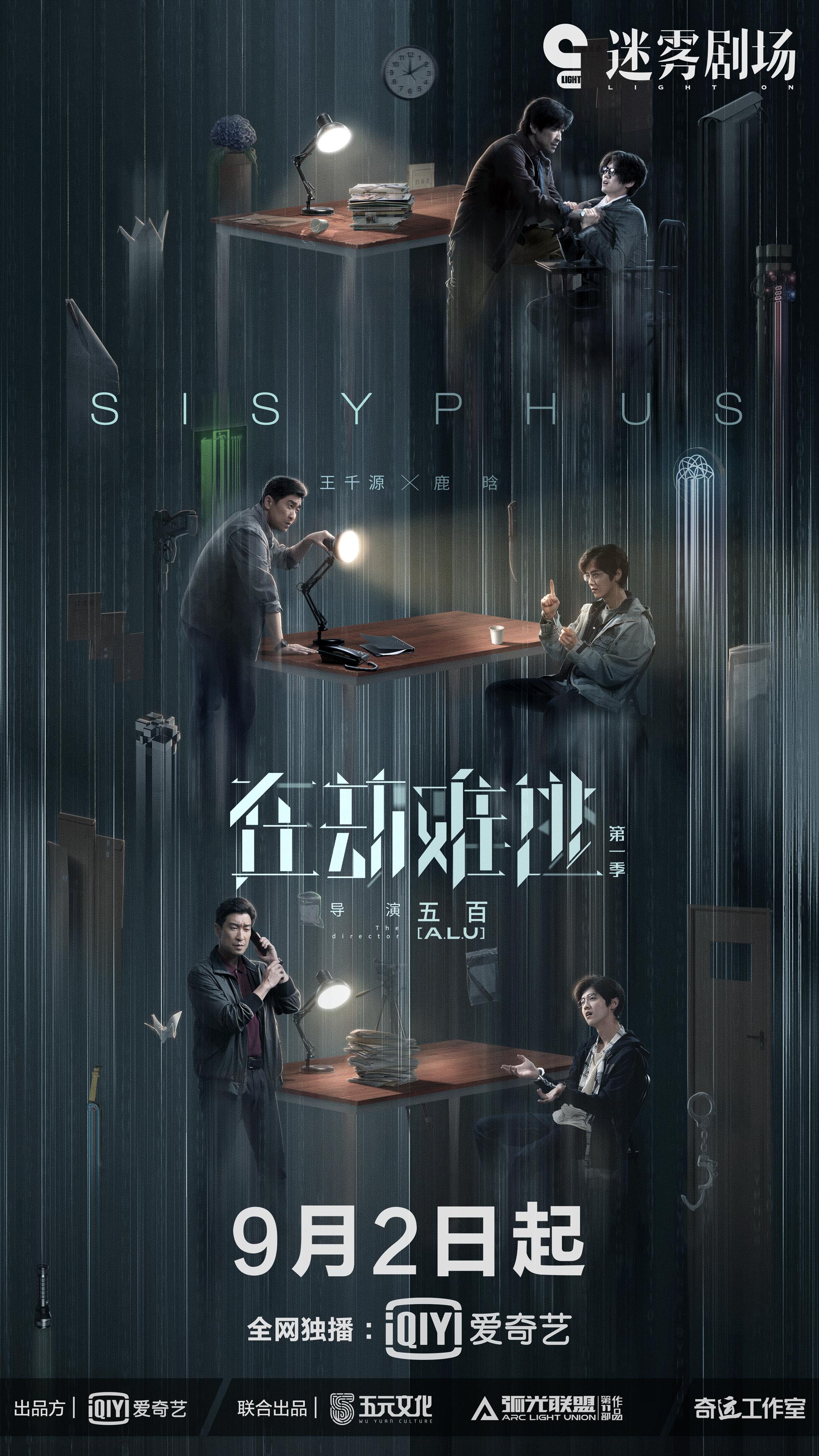 《在劫难逃》第一季定档9月2日,王千源、鹿晗针锋相对