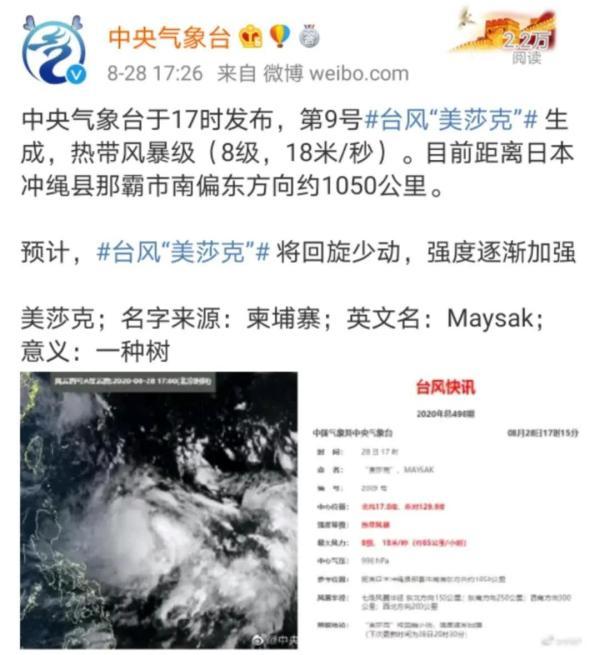 """又来一个!9号台风""""美莎克""""生成,路径和""""巴威""""相似,能来黑龙江吗……"""