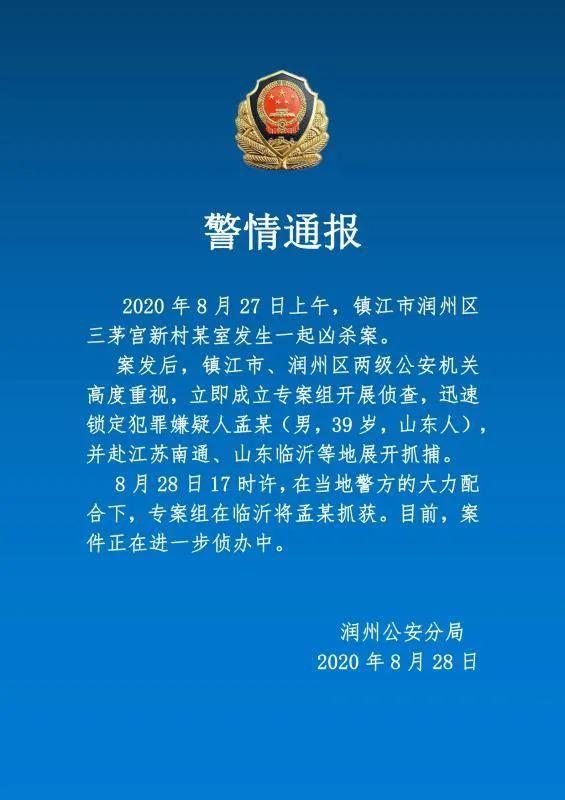 镇江10岁男孩被害案嫌疑人落网