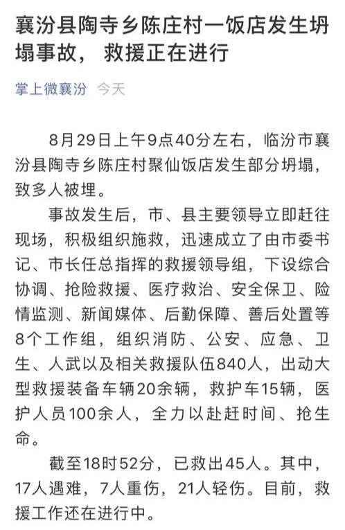 山西襄汾县一饭店发生坍塌事故造成17人遇难 当地居民:事发时有宴席