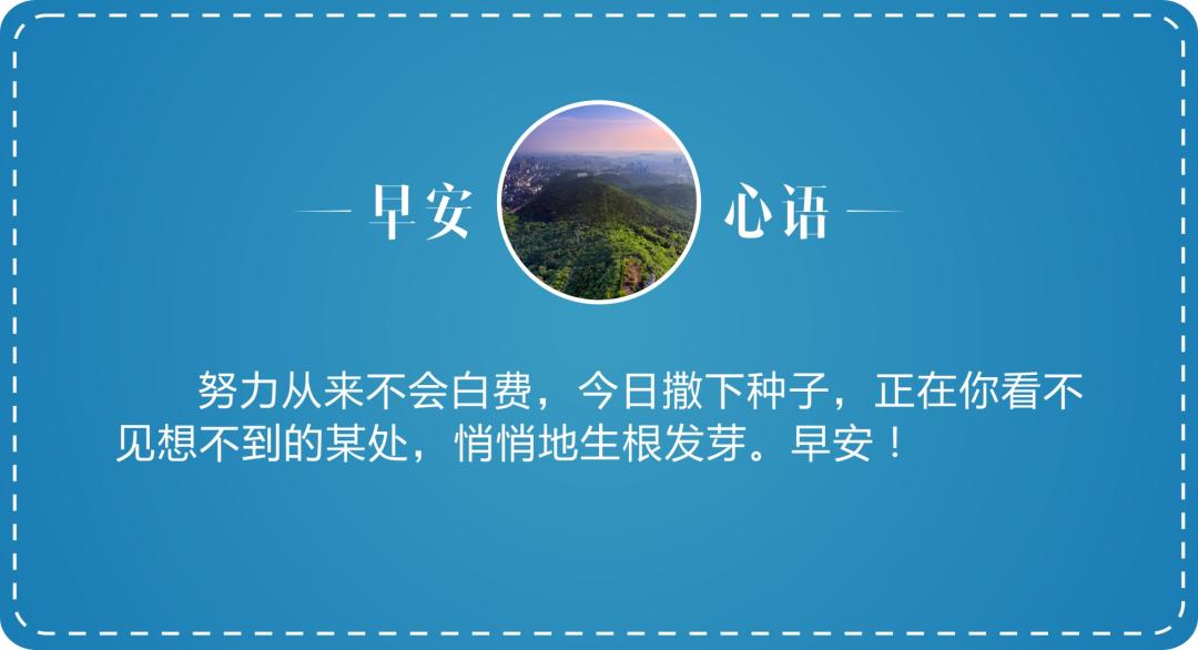 语音丨早安荆门〔2020.8.30 周日〕