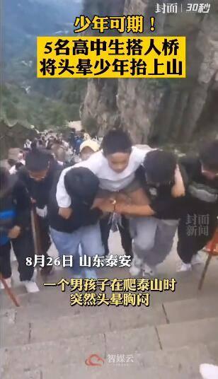 泰山这一幕火了!5名高中生将头晕男孩抬上山