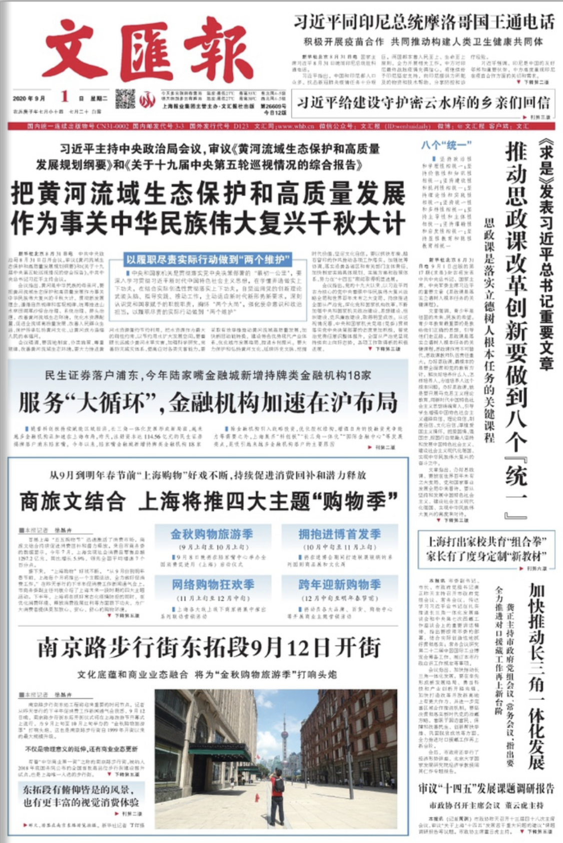 文汇早读|西部战区新闻发言人:中国军队正采取必要应对措施