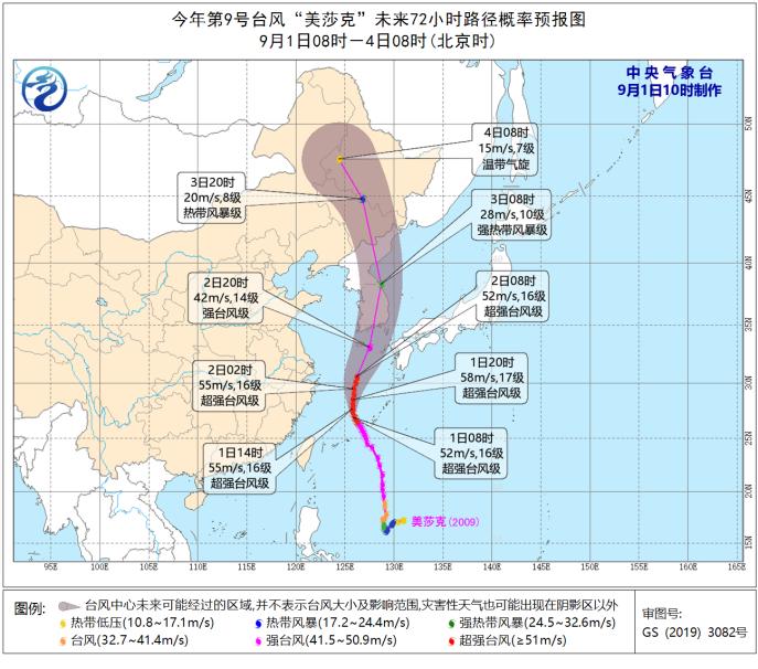 """近了!""""美莎克""""成为今年首个超强台风!将影响东北地区"""