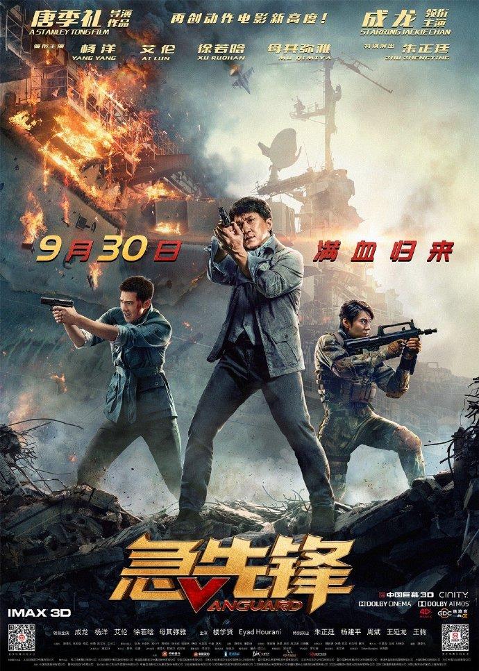 成龙、杨洋动作新片《急先锋》重新定档9月30日