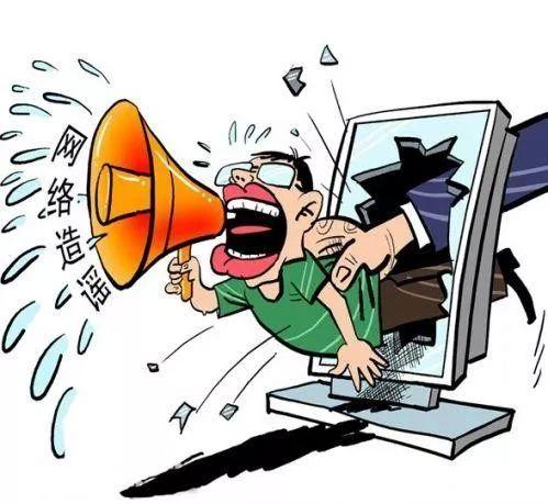 网络散布谣言要承担哪些法律责任?