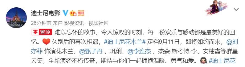 终于定了!刘亦菲《花木兰》内地定档9月11日