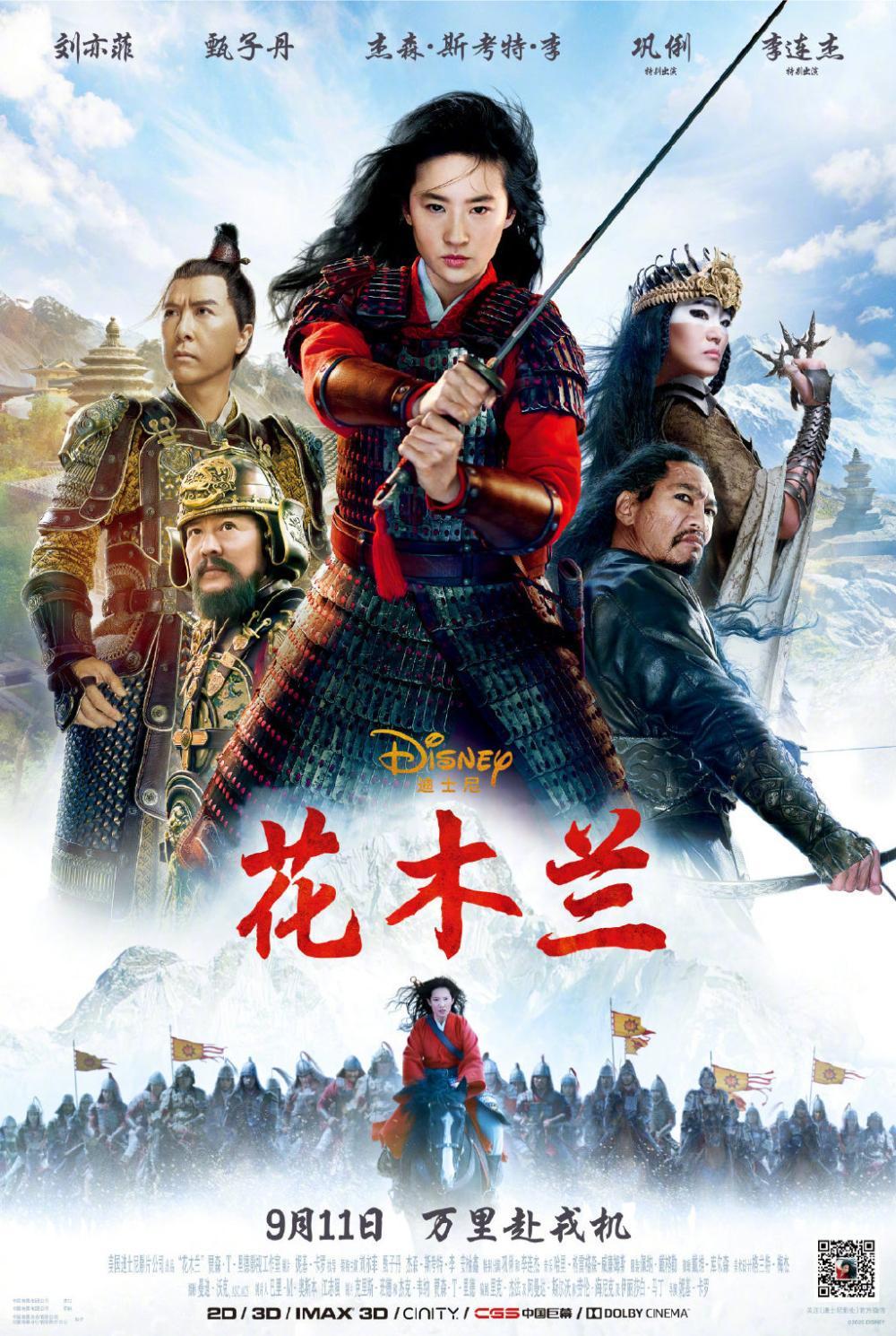迪士尼真人版《花木兰》定档9月11日,来影院听刘亦菲原声中文配音