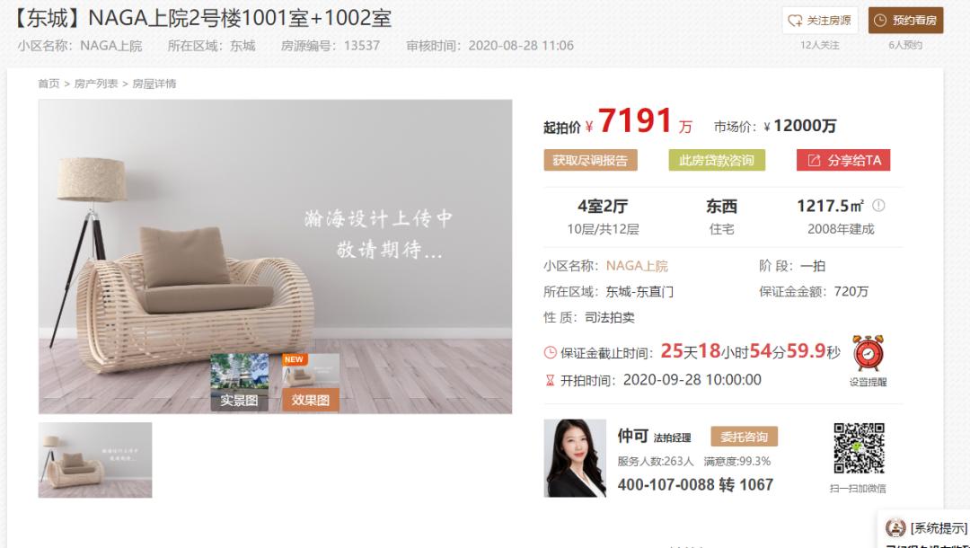 成龙北京两套豪宅将被拍卖 房祖名曾在此吸毒被抓  第4张