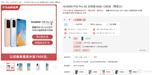 來華為商城 915 快人一步,華為公司 P40 系列產品讓每個人像圖片都精彩紛呈