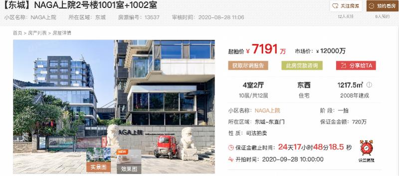 成龙两套北京自住豪宅被拍卖!详情披露
