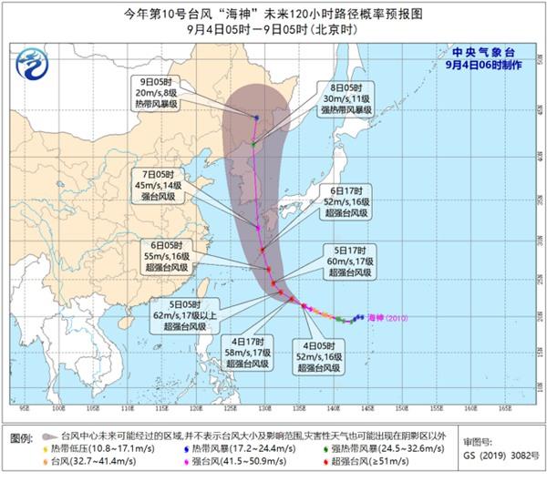 """""""海神""""加强为超强台风级 明天将靠近日本西南部到韩国南部沿海"""