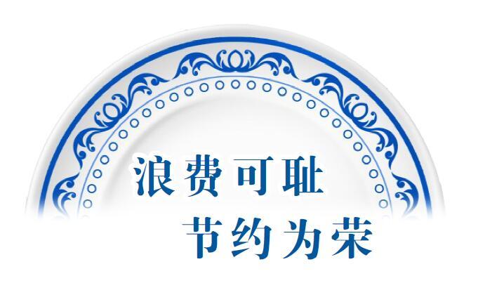 """桐乡新闻网丨""""光盘""""成为校园里一道文明风景"""