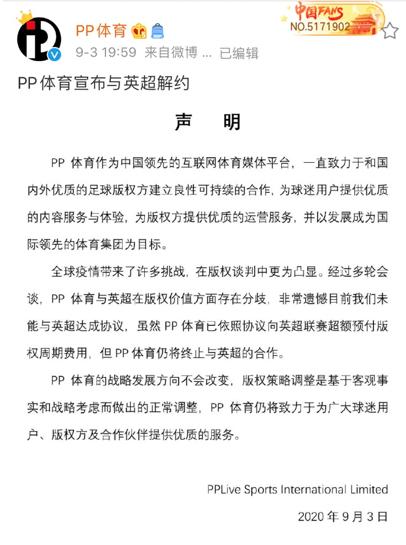PP体育宣布与英超解约,疫情倒逼赛事版权回归理性