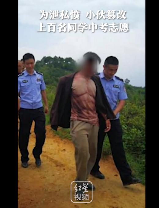 升学无望,四川一男生篡改上百名同学中考志愿,已被刑拘