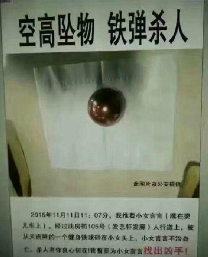 四川遂宁天降铁球砸死女婴案,整栋楼被判赔,为何这样判?