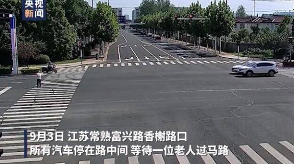 暖心一幕!江苏常熟路口汽车静待25秒 等候老人过马路