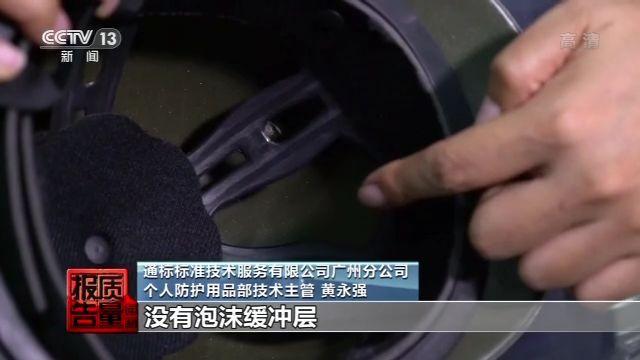 你的电动车头盔安全吗?多款头盔材料低劣,缺乏缓冲结构