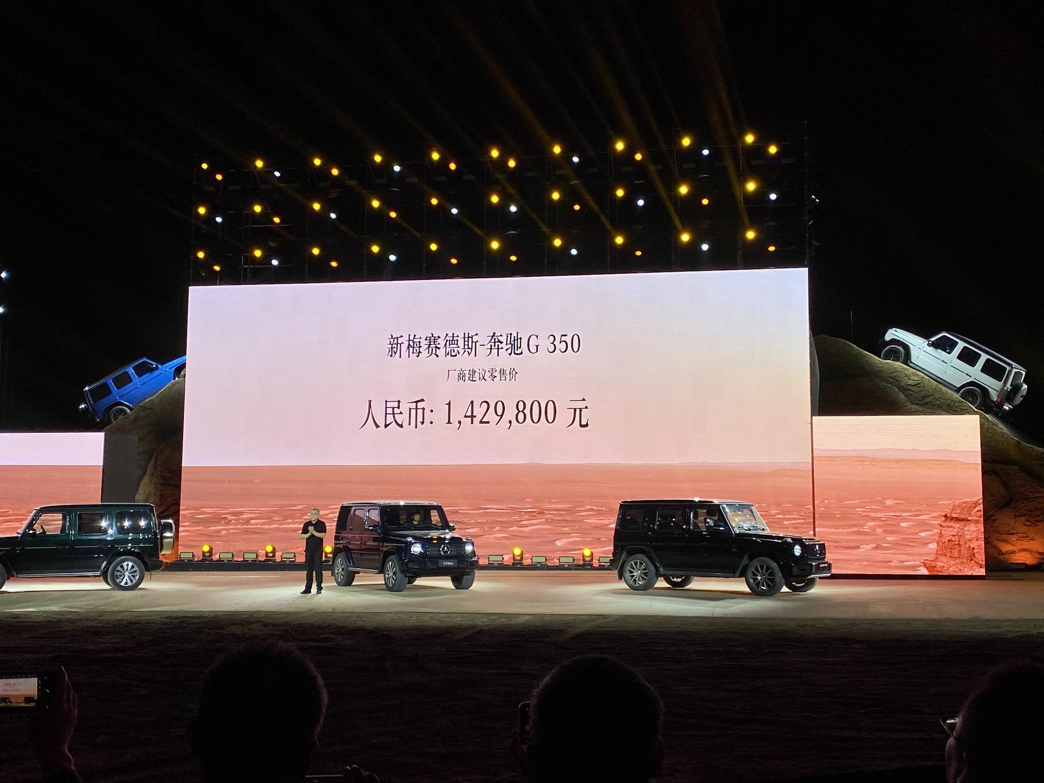 奔驰G350正式上市 售价142.98万元