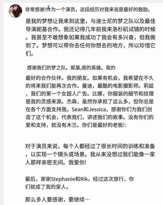 """刘亦菲感谢《花木兰》剧组:""""你们成了我的家人"""""""