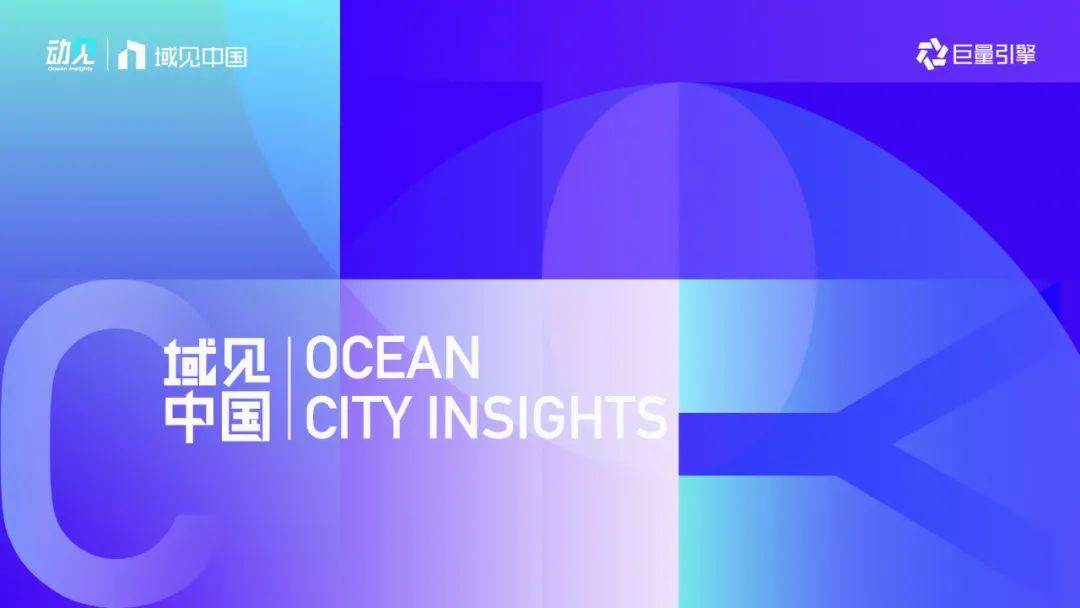 """巨量引擎《域见中国》专栏上线,首期聚焦""""短视频和城市名片打造"""""""