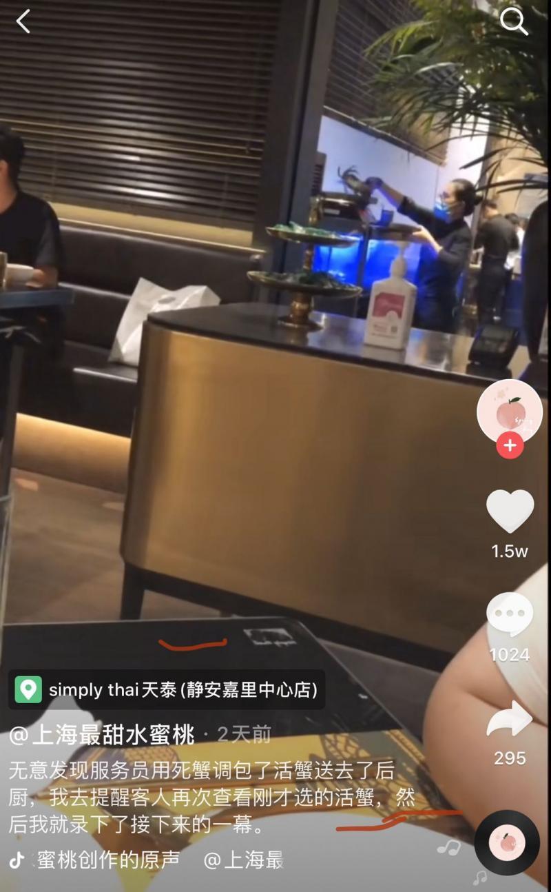 上海知名餐厅用死蟹换活蟹 监管部门已介入调查