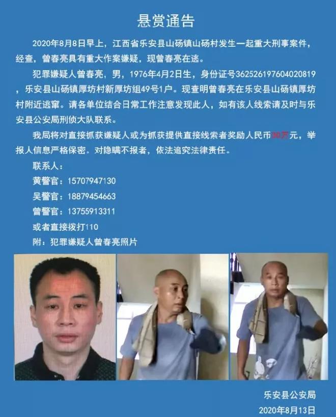 曾春亮案受害者家属最新发声:乐安警方没有渎职