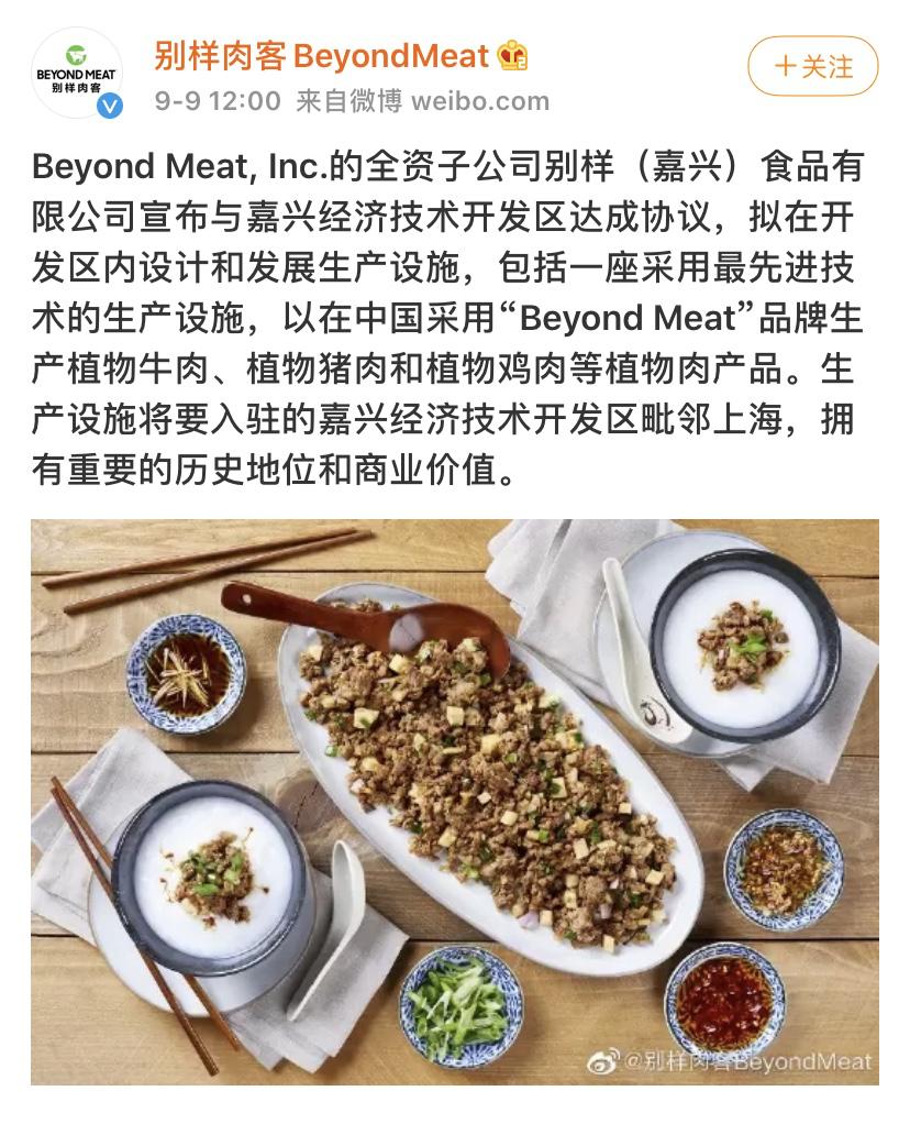美国著名人造肉生产商落地中国,曾获比尔·盖茨投资