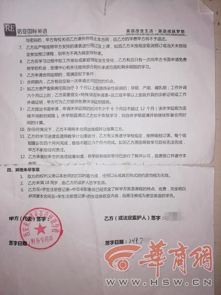 学员质疑培诺亚英语退费不合理 教育部门称高新校区无办学资质