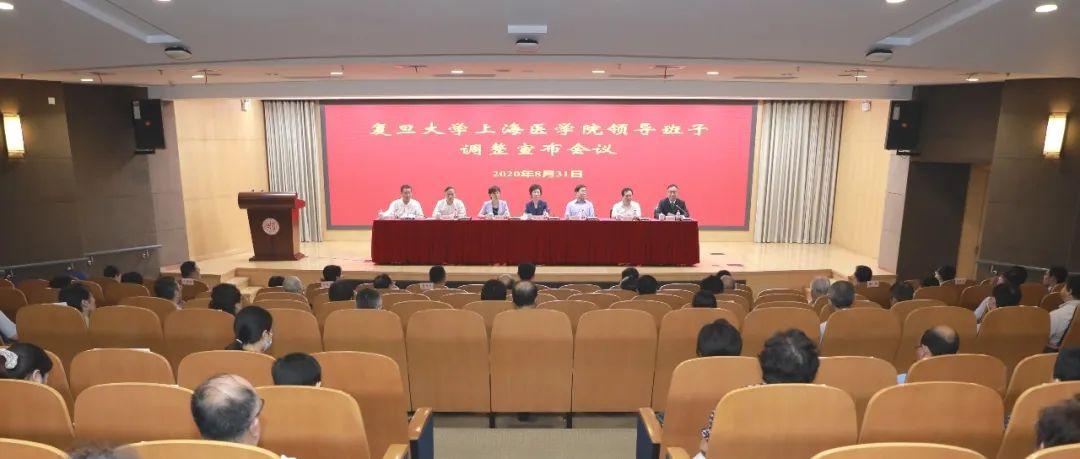金力出任复旦大学上海医学院党委副书记、院长