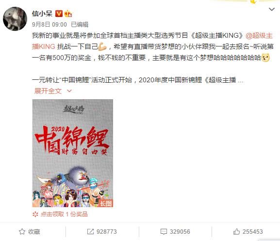 90万人转发!@信小呆 转让锦鲤活动取消:活动有大量问题,为自己不严谨道歉
