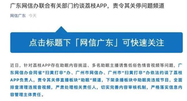 蜜桃app下载官网:荔枝APP因涉低俗色情内容被约谈,回应:将按要求残缺整改