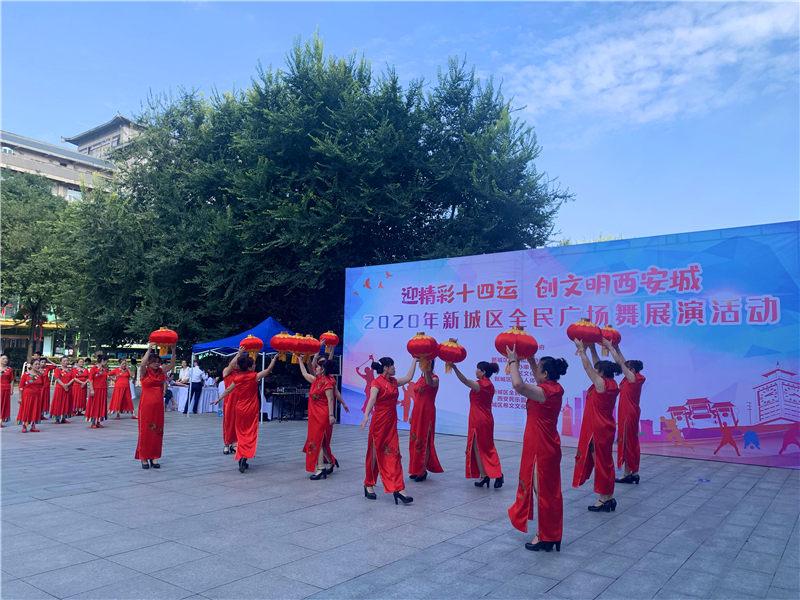 """""""迎精彩十四运 创文明西安城""""西安新城区举办广场舞展演活动"""