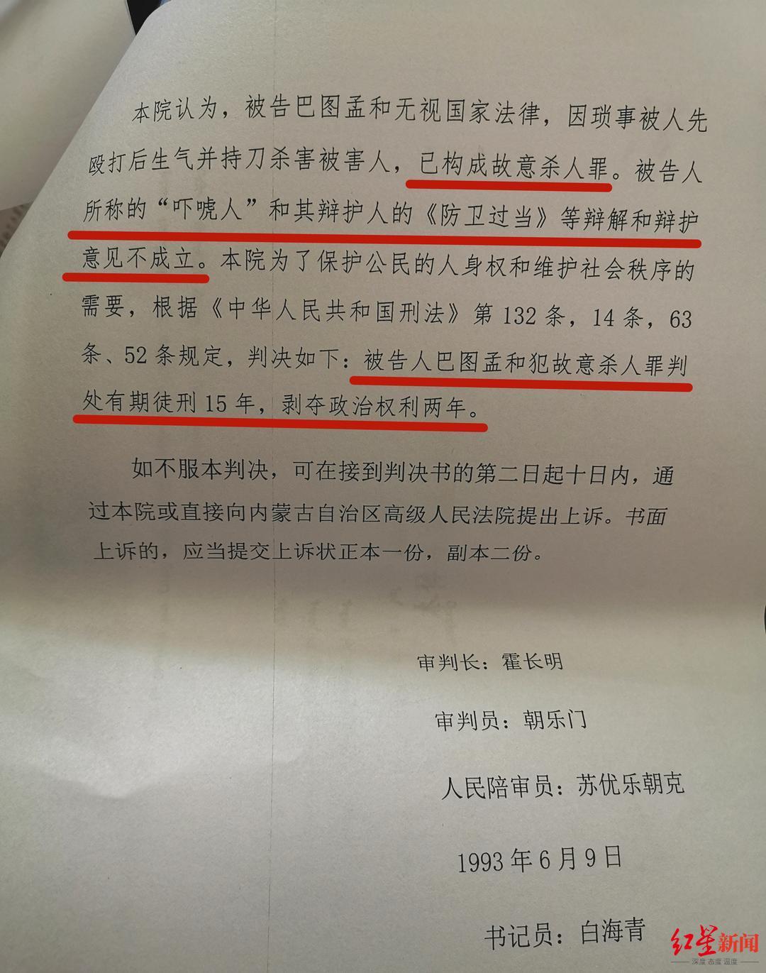 """陈旗政法委书记回应""""纸面服刑15年"""":反映当时相关部门的工作漏洞,将一查到底"""