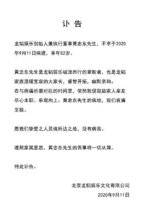 黄子韬爸爸去世享年52岁什么情况 黄子韬爸爸黄忠东去世原因揭秘