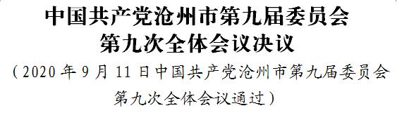 中国共产党沧州市第九届委员会第九次全体会议决议