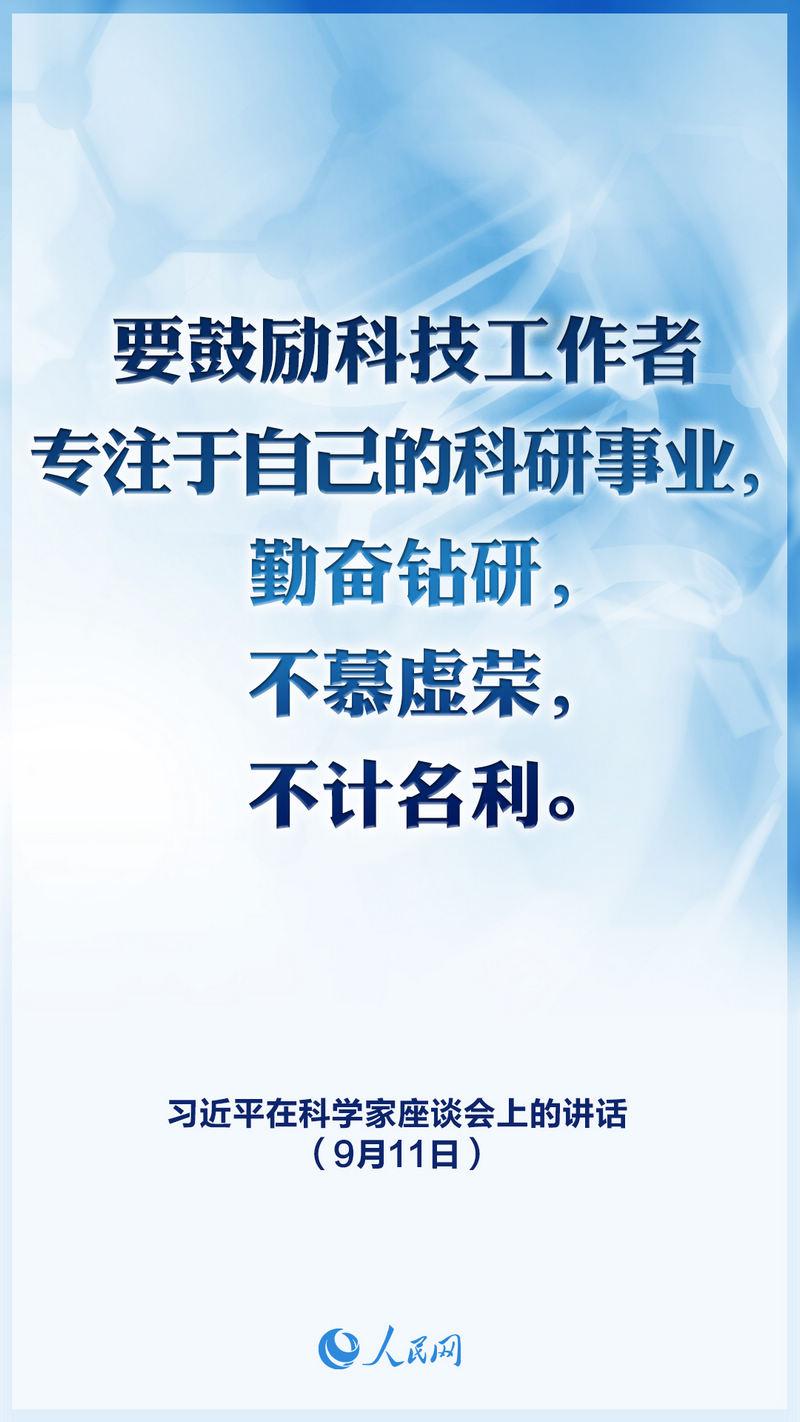 海报|习近平为我国科学技术发展指明方向