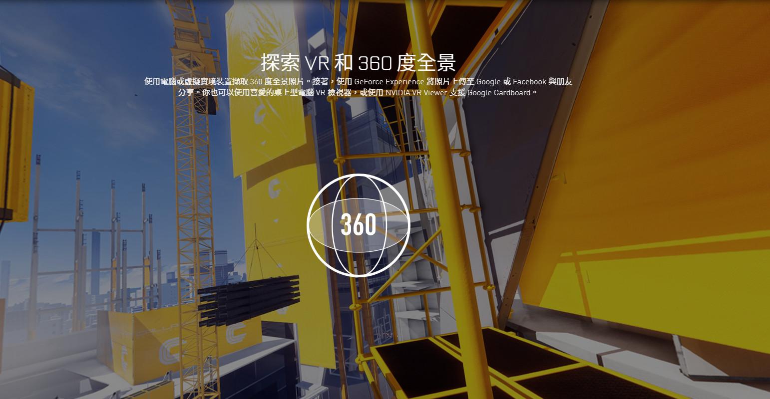 英伟达截图工具Ansel现已支持360度、HDR照片