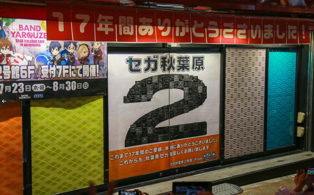 疫情下的日本二次元